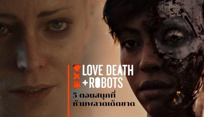 กลไก หัวใจ ดับสูญ Love Death + Robots