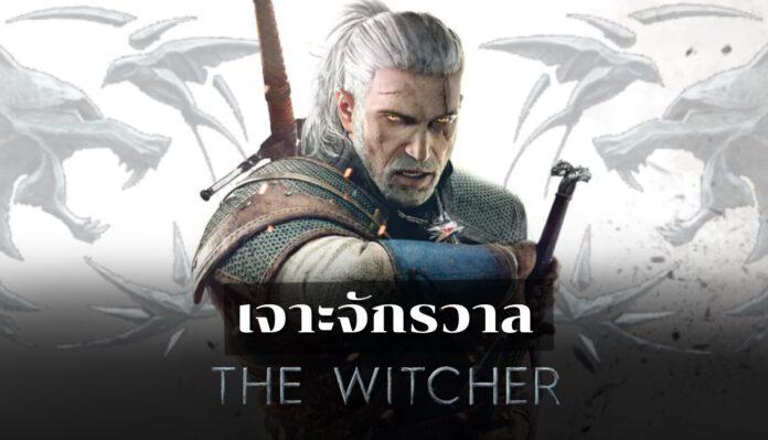 เจาะลึกจักรวาล The Witcher นิยาย หนังสือ เกม ซีรีส์