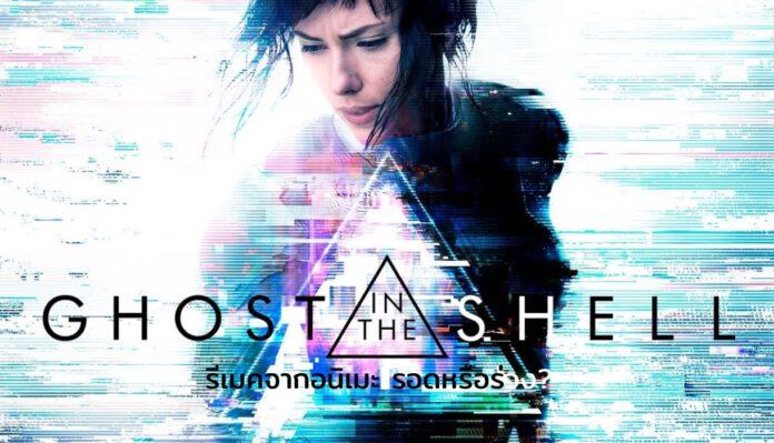 รีวิว Ghost in the Shell หนังไซไฟรีเมคจากอนิเมะ รอดหรือร่วง?