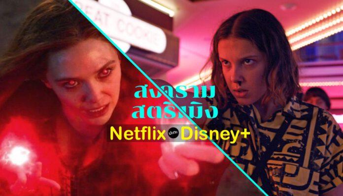 สงครามสตรีมมิง Netflix ปะทะ Disney+ Hotstar