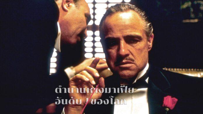 The Godfather หนังมาเฟียระดับตำนานกับดราม่าบนเวทีออสการ์